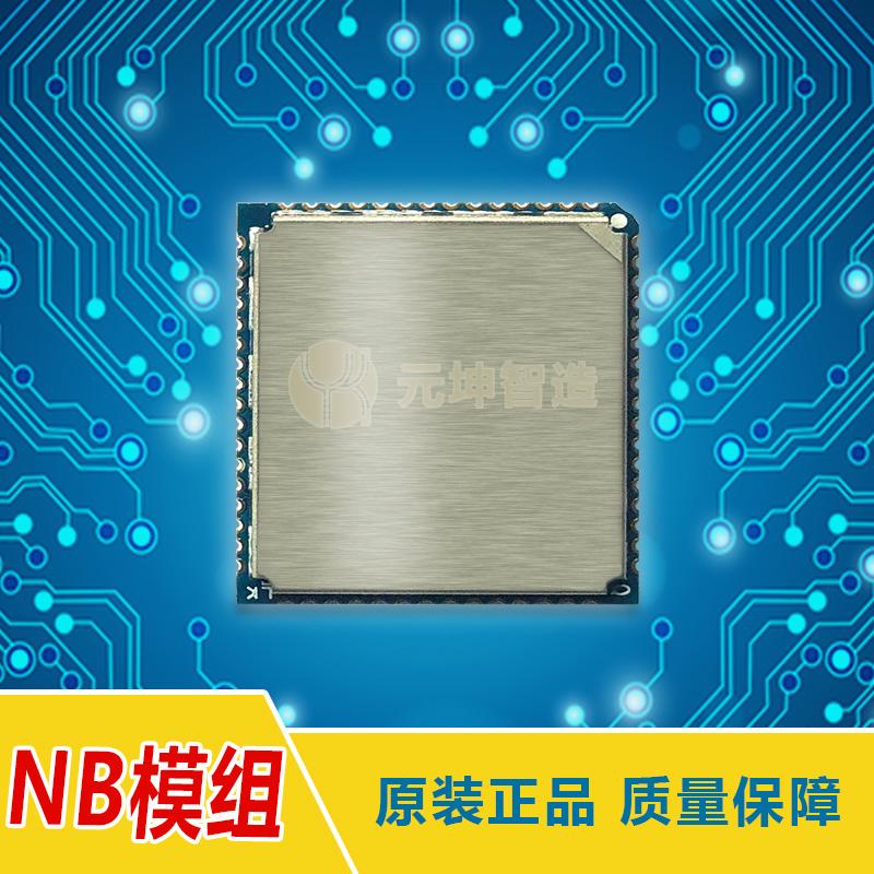 供应YKNB11 全新NB-IoT无线通信模块