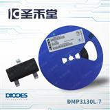 DMP3130L-7场效应管