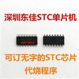 STC单片机STC15W204S-35I-SOP16