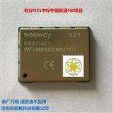 NeoWay 有方N21 NB-IoT物联网模块 低功耗广覆盖中国联通中标模块