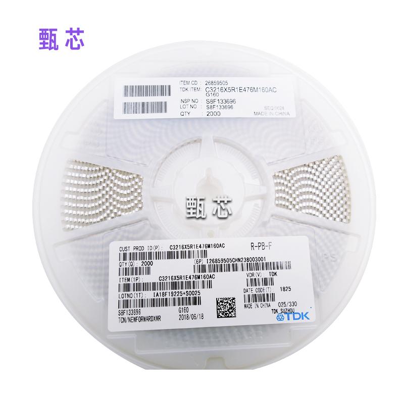 C3216X5R1E476M160ACMLCC - 多层陶瓷电容器