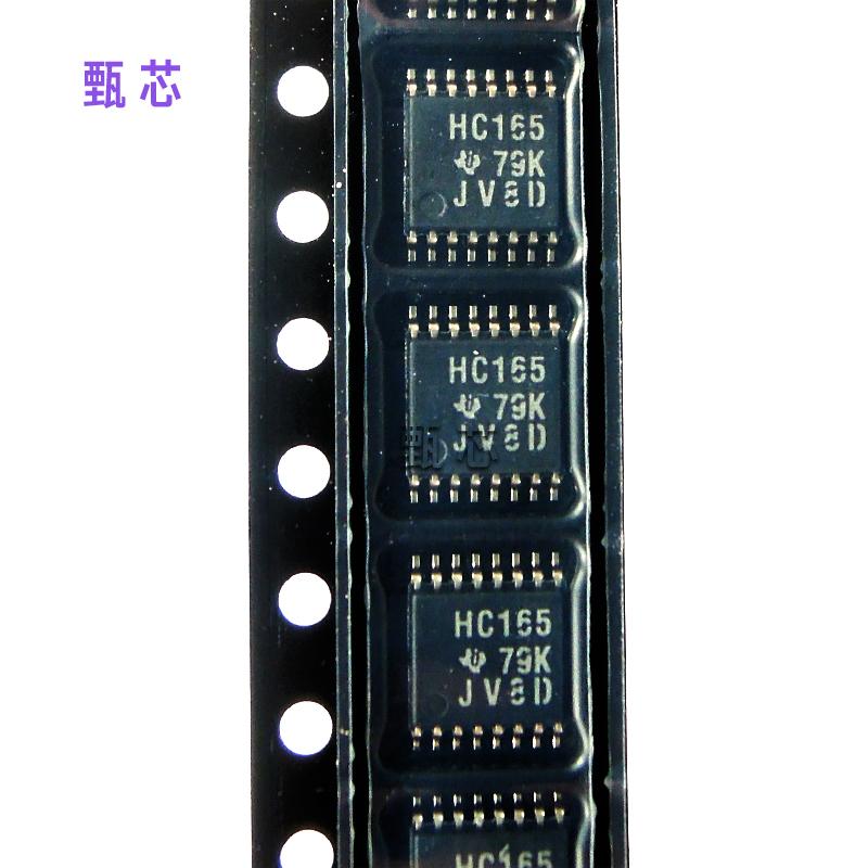 SN74HC165PWR计数器移位寄存器