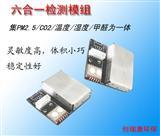 多功能环境监测设备是一款集 CO2、激光粉尘、温湿度、TVOC 及甲醛于一体的综合型空气质量传感器