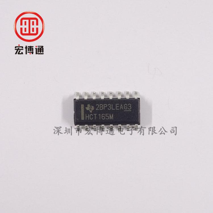 CD74HCT165M96