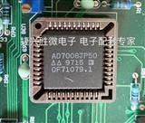 AD7008JPZ50 AD7008JP50 AD7008AP20 AD7008 全新 进口芯片