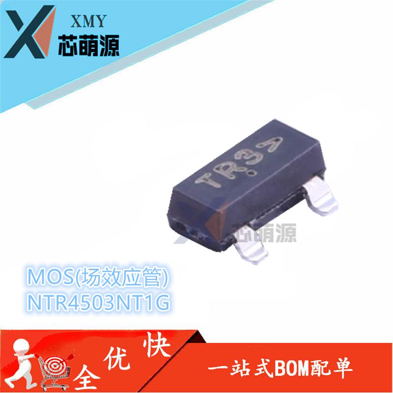 MOS(场效应管)/NTR4503NT1G 编带