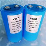 VTCO 475V1000UF 475V225UF 急充放电充磁机储能焊机 薄膜电容