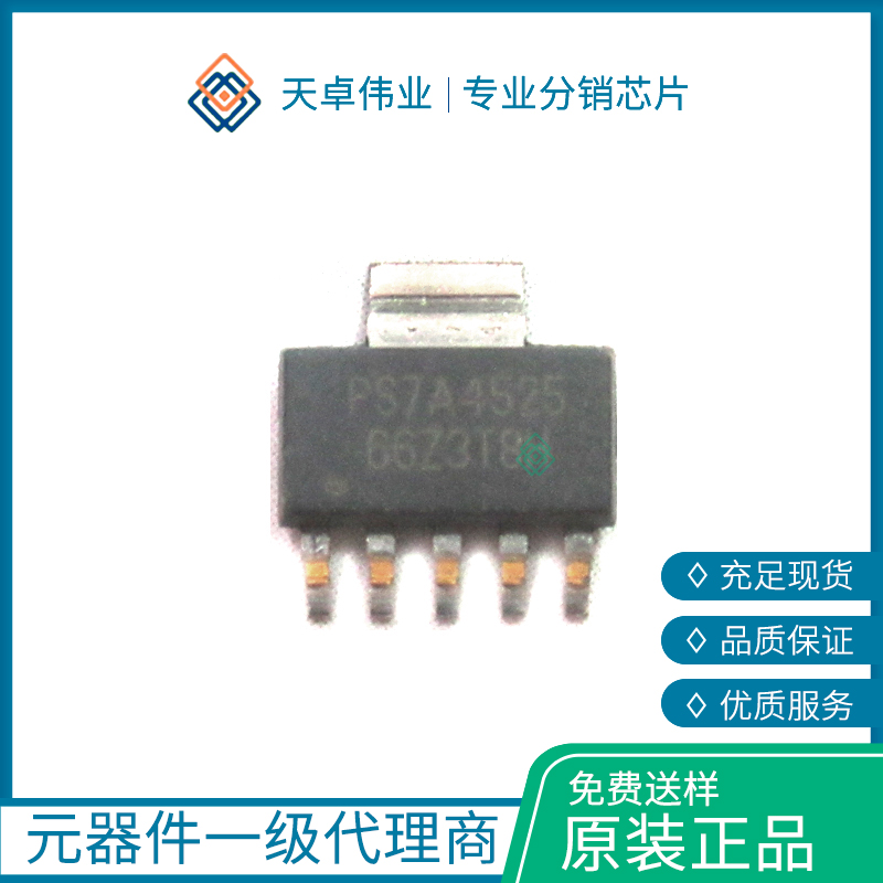 TPS7A4525DCQR