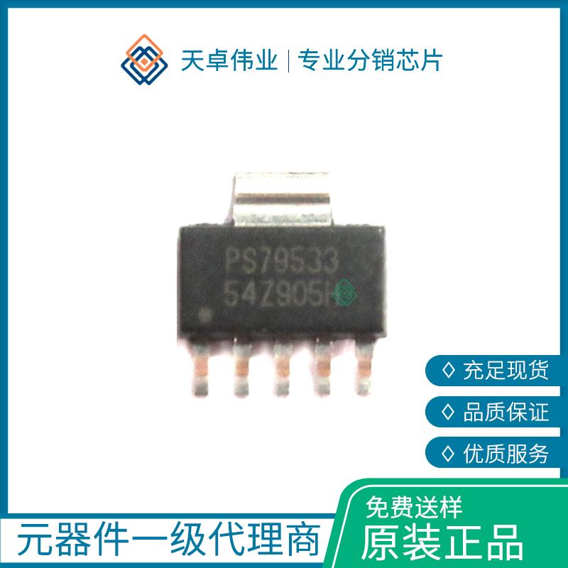 TPS79533DCQR