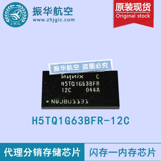 IC芯片H5TQ1G63BFR-12C