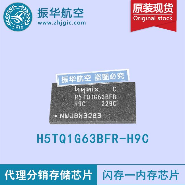 H5TQ1G63BFR-H9C