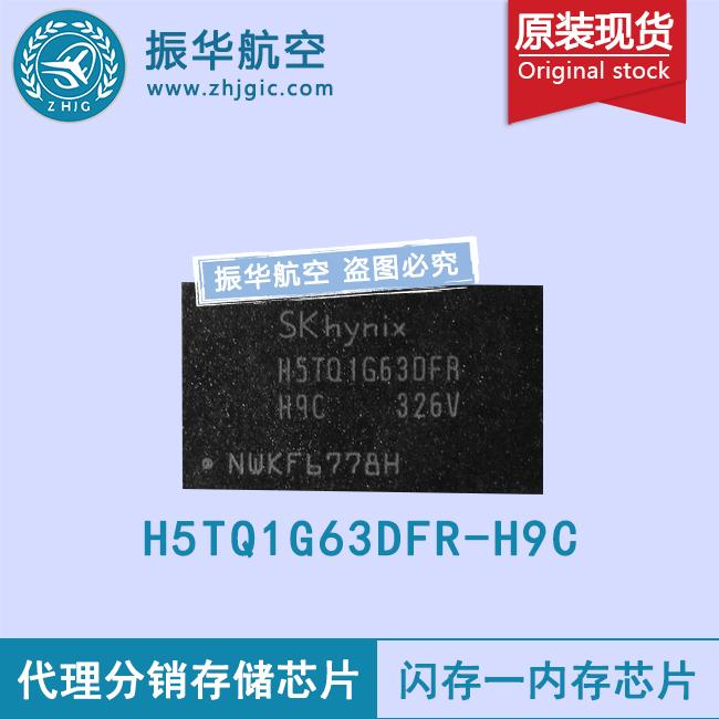 H5TQ1G63DFR-H9C
