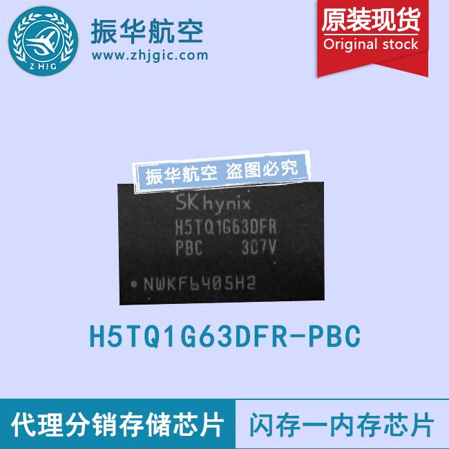 H5TQ1G63DFR-PBC