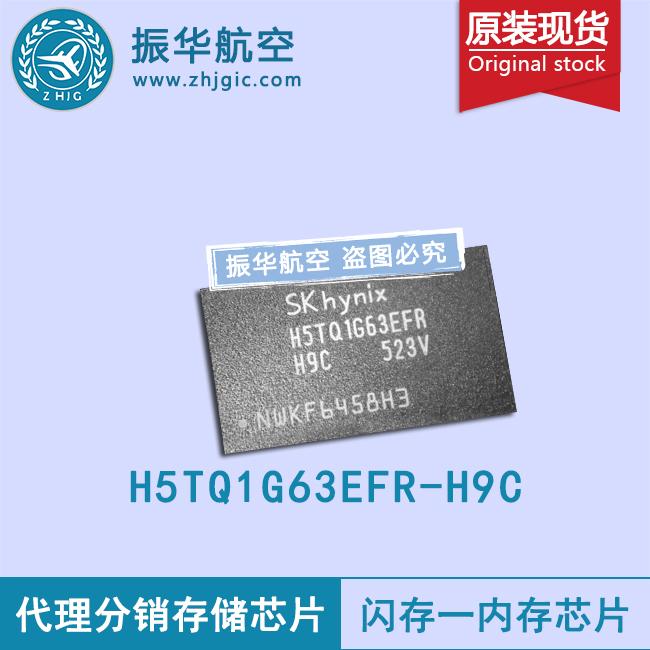 H5TQ1G63EFR-H9C