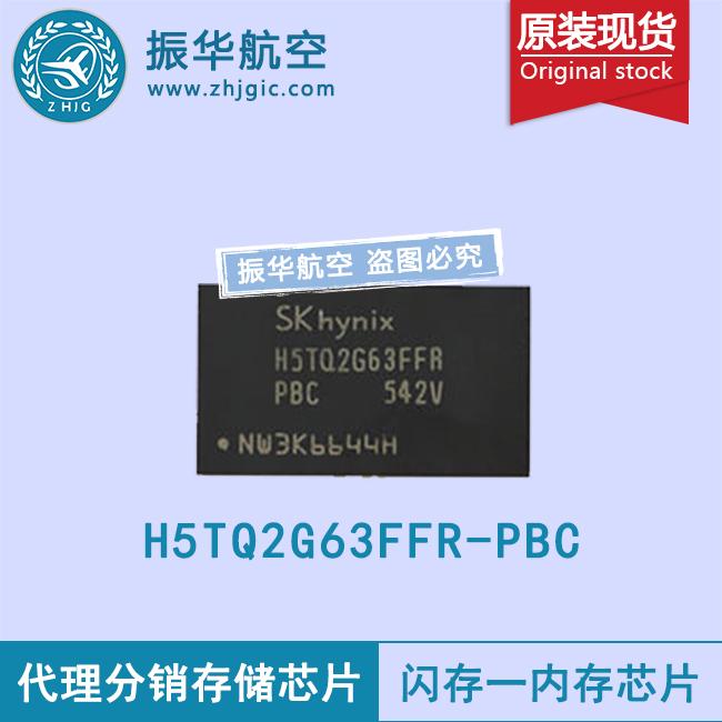 H5TQ2G63FFR-PBC