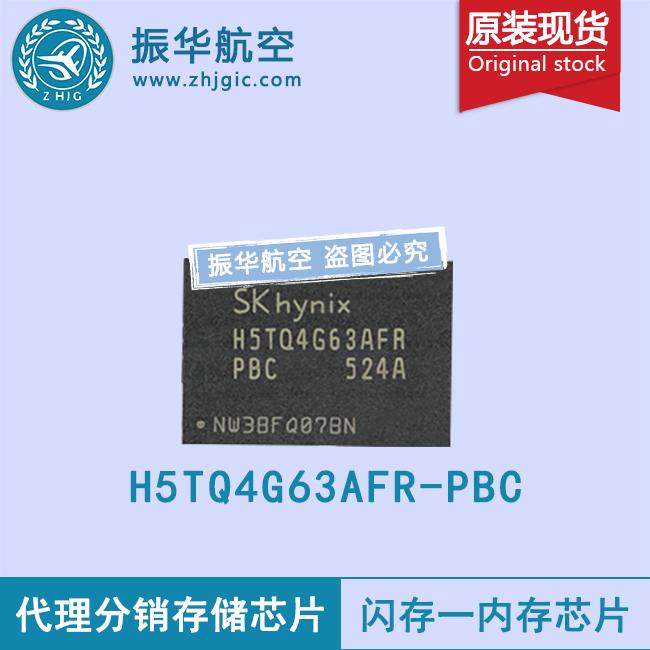 H5TQ4G63AFR-PBC
