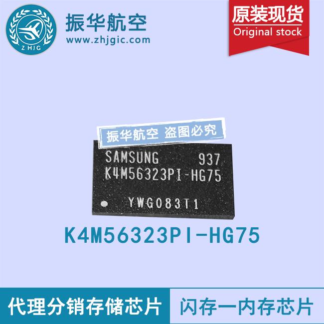 K4M56323PI-HG75