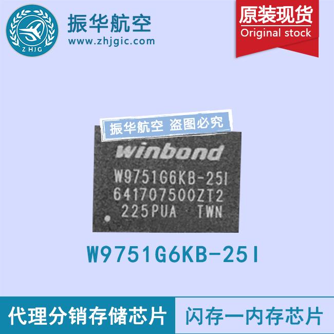 W9751G6KB-25I