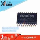 NUVOTON(新唐)/N79E814AS20 管装