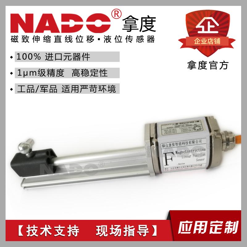 供应拿度NADOMTS磁致伸缩直线位移油缸液位传感器拉杆尺计Start/Stop