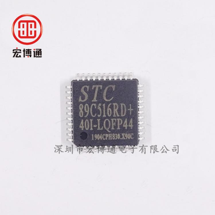 STC89C516RD+40I-LQFP44
