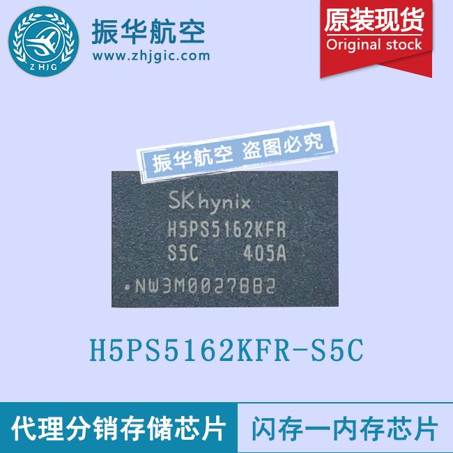 H5PS5162KFR-S5C