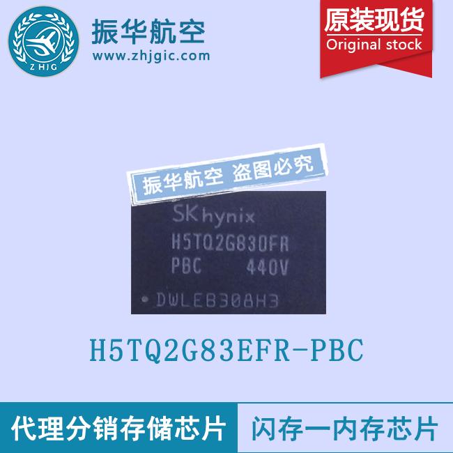H5TQ2G83EFR-PBC
