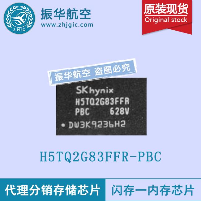 H5TQ2G83FFR-PBC