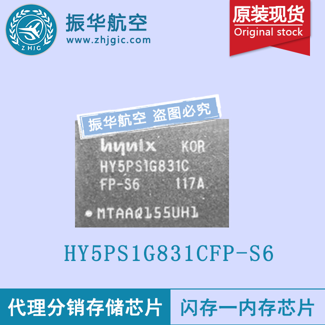 HY5PS1G831CFP-S6