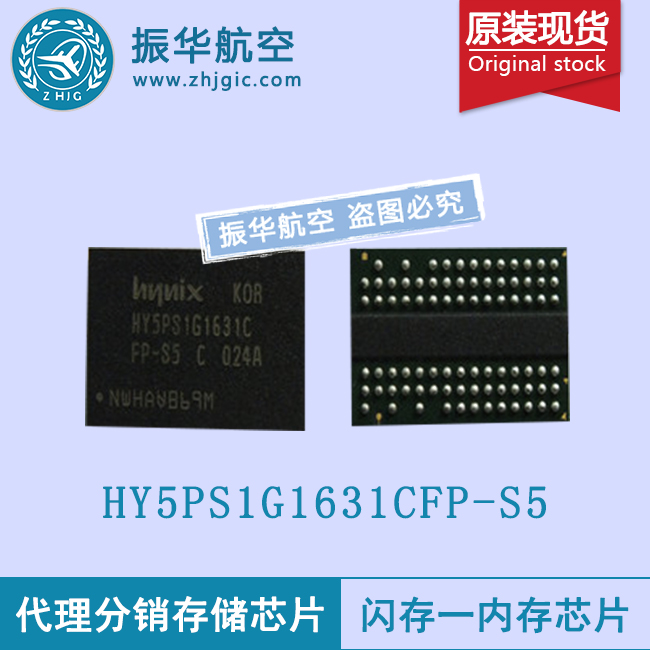 HY5PS1G1631CFP-S5