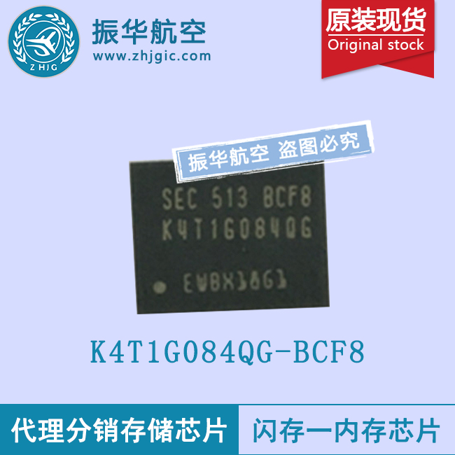 K4T1G084QG-BCF8