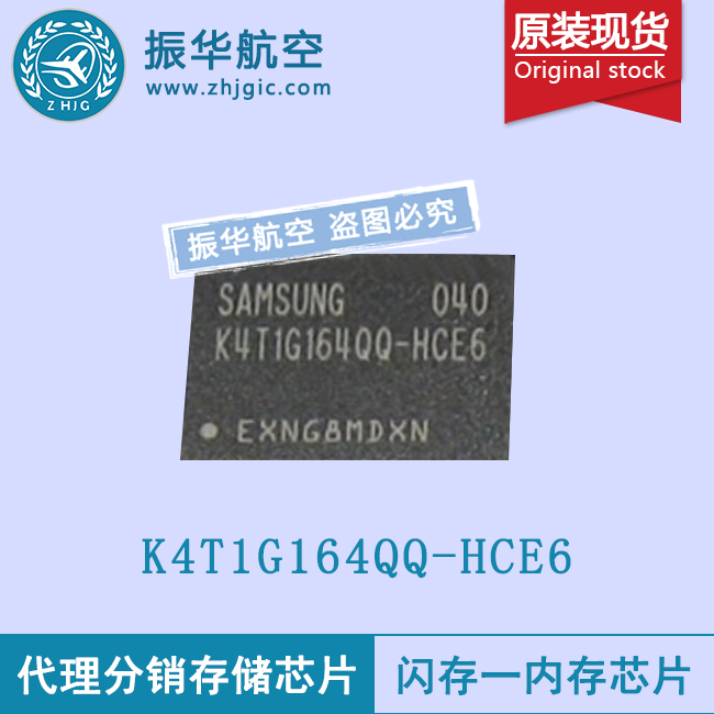K4T1G164QQ-HCE6