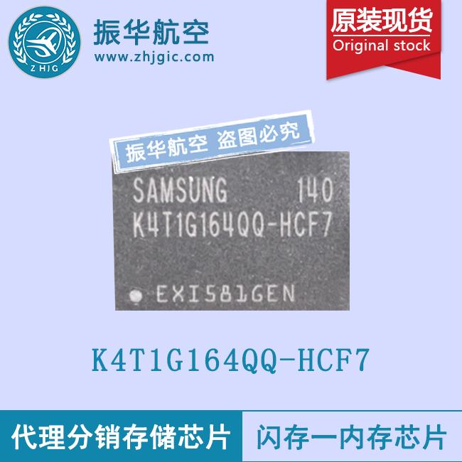 K4T1G164QQ-HCF7