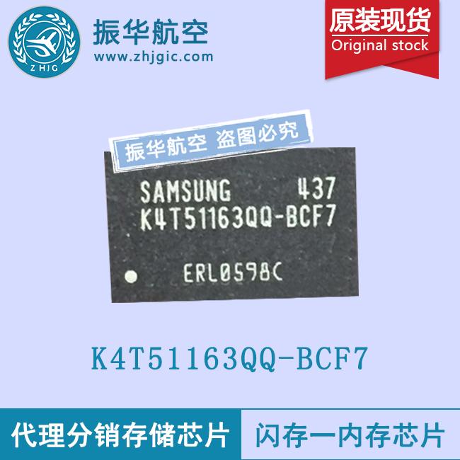 K4T51163QQ-BCF7