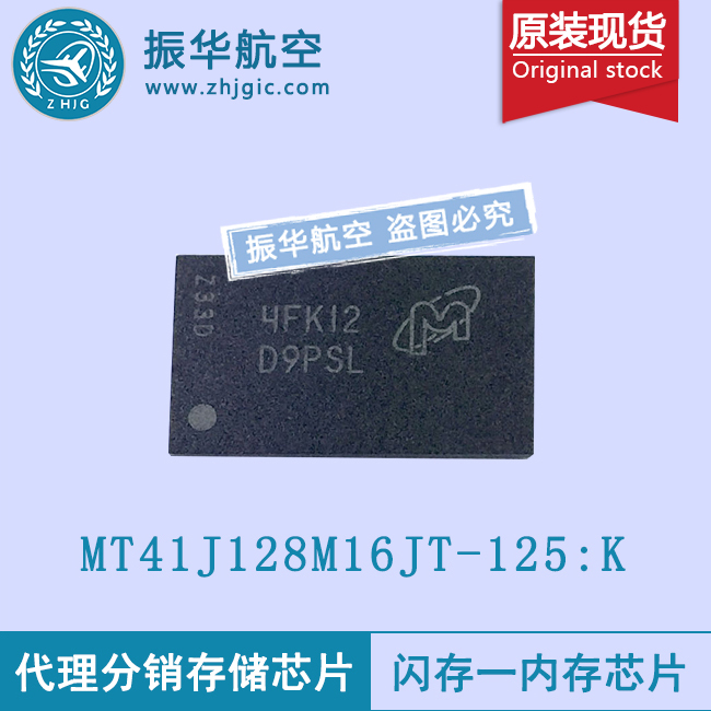 MT41J128M16JT-125:K
