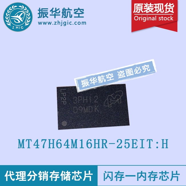 MT47H64M16HR-25EIT:H
