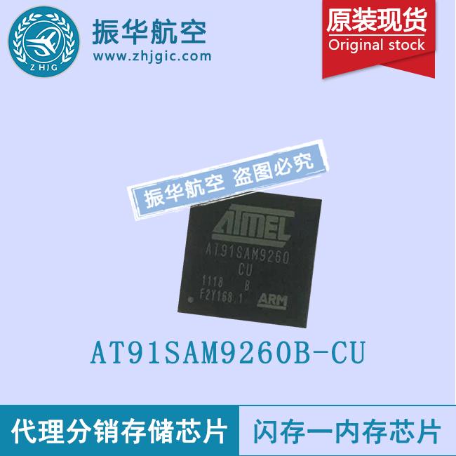 AT91SAM9260B-CU