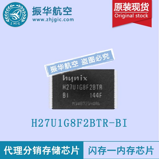H27U1G8F2BTR-BI