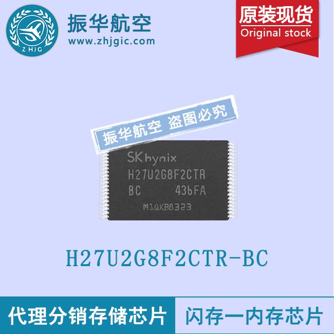 H27U2G8F2CTR-BC