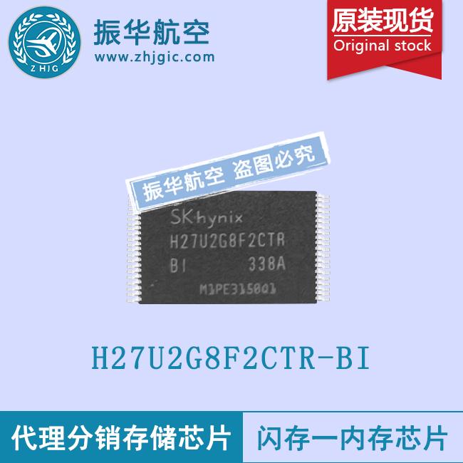 H27U2G8F2CTR-BI