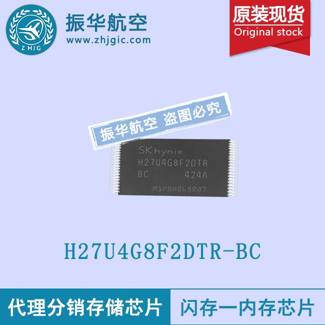 H27U4G8F2DTR-BC