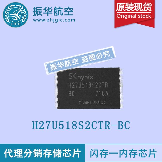 H27U518S2CTR-BC