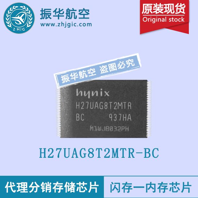 H27UAG8T2MTR-BC