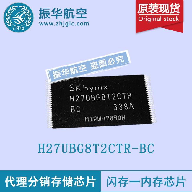 H27UBG8T2CTR-BC