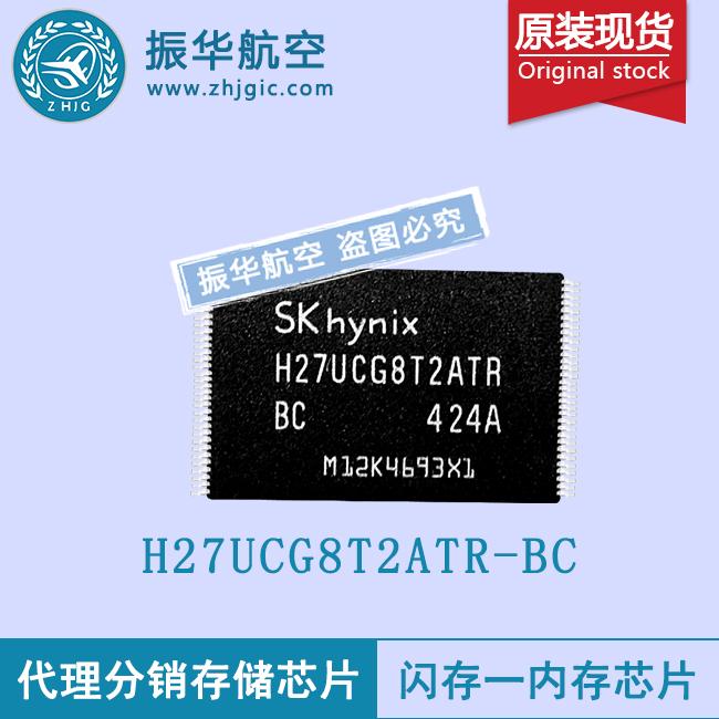 H27UCG8T2ATR-BC