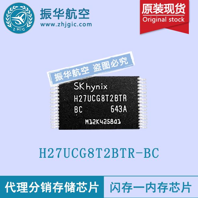 H27UCG8T2BTR-BC