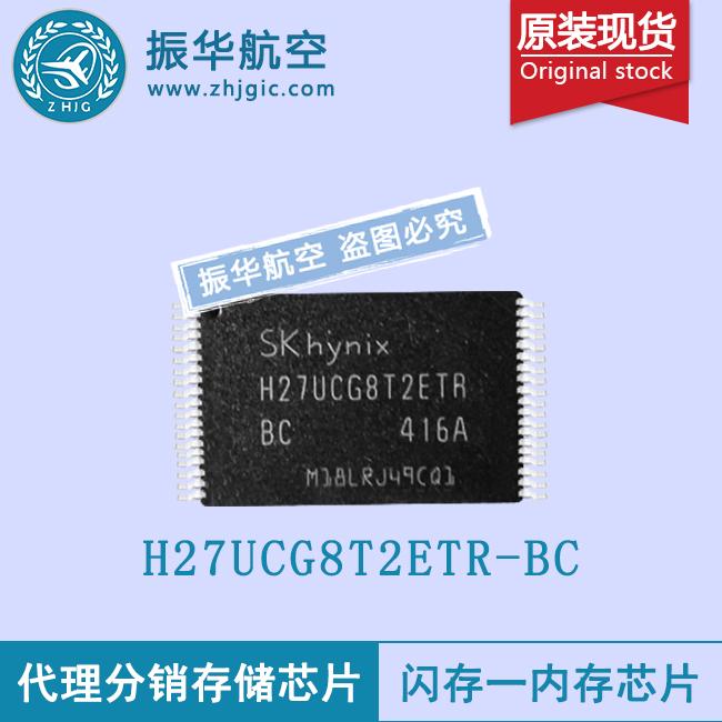 H27UCG8T2ETR-BC