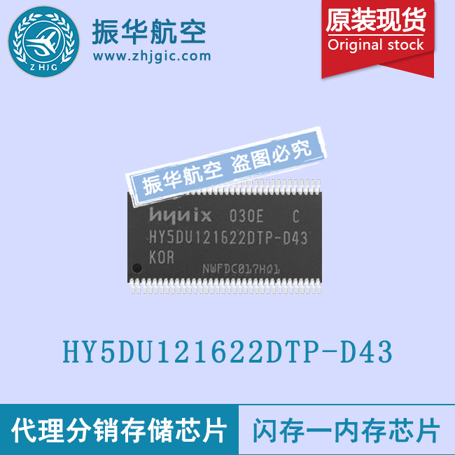 HY5DU121622DTP-D43