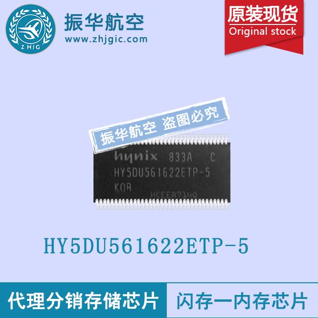 HY5DU561622ETP-5