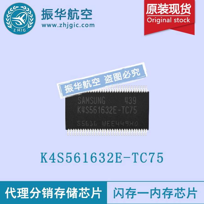 K4S561632E-TC75